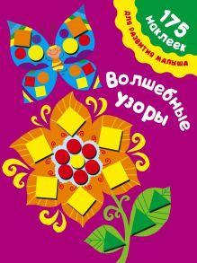 Малышкина М. - Волшебные узоры обложка книги