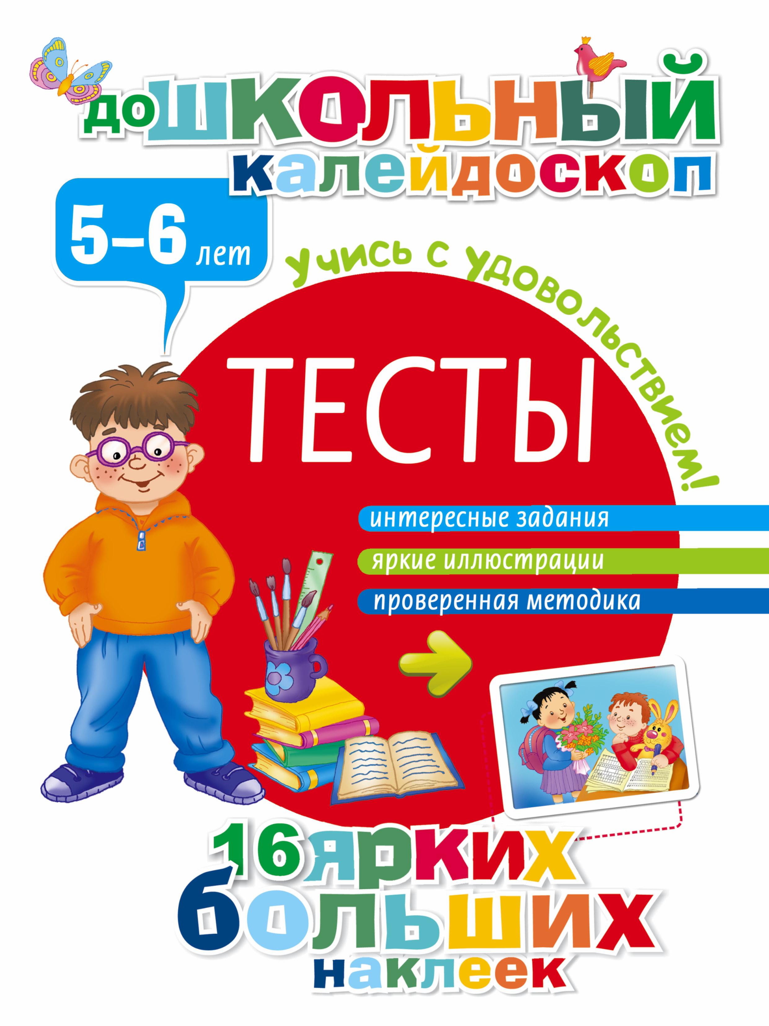 Тесты 5-6 лет ( Дмитриева В.Г.  )