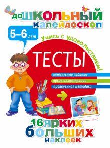 Дмитриева В.Г. - Тесты 5-6 лет обложка книги