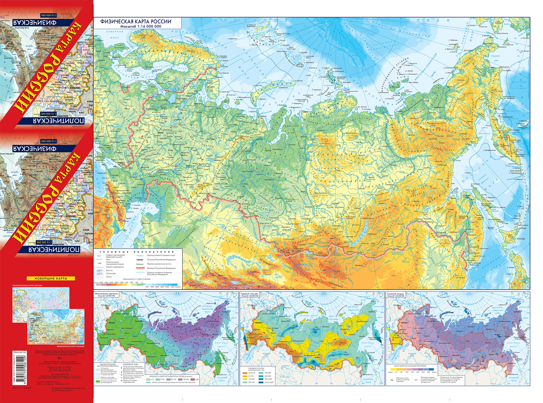 Карта России. Политическая. Физическая ( .  )