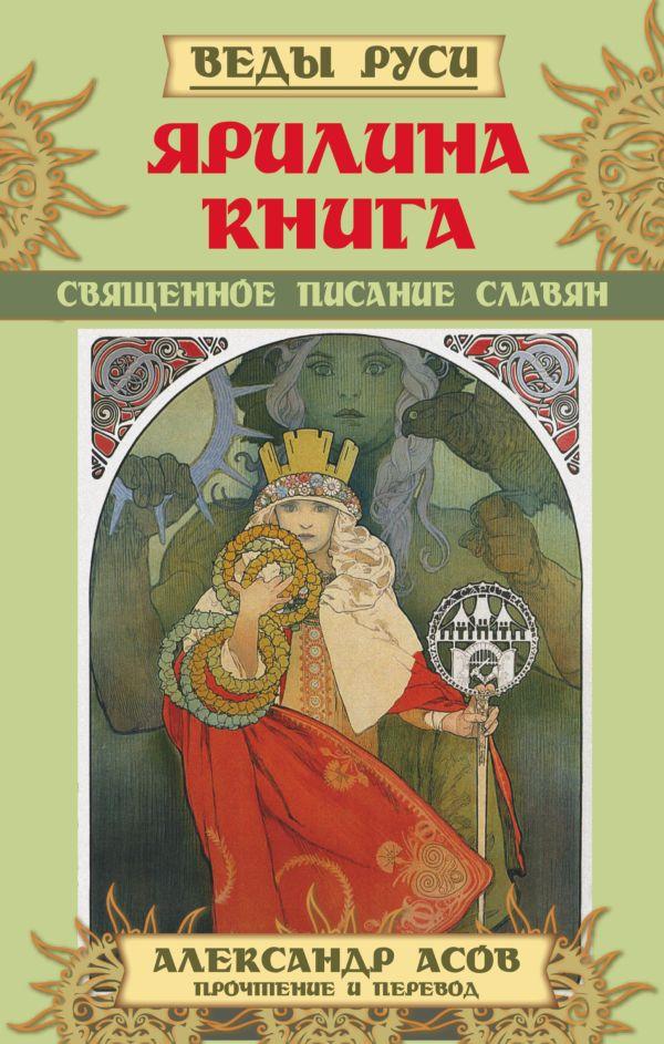Ярилина Книга. Священное писание славян Асов А.И.