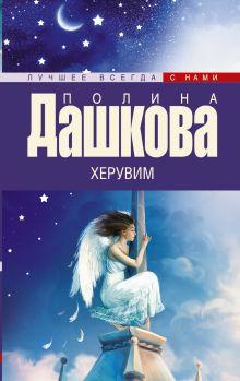 Херувим обложка книги