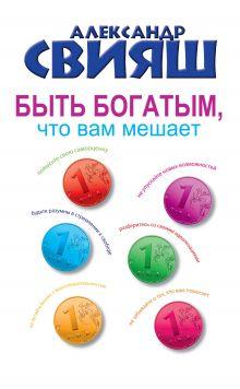 Свияш А.Г. - Быть богатым, что вам мешает обложка книги