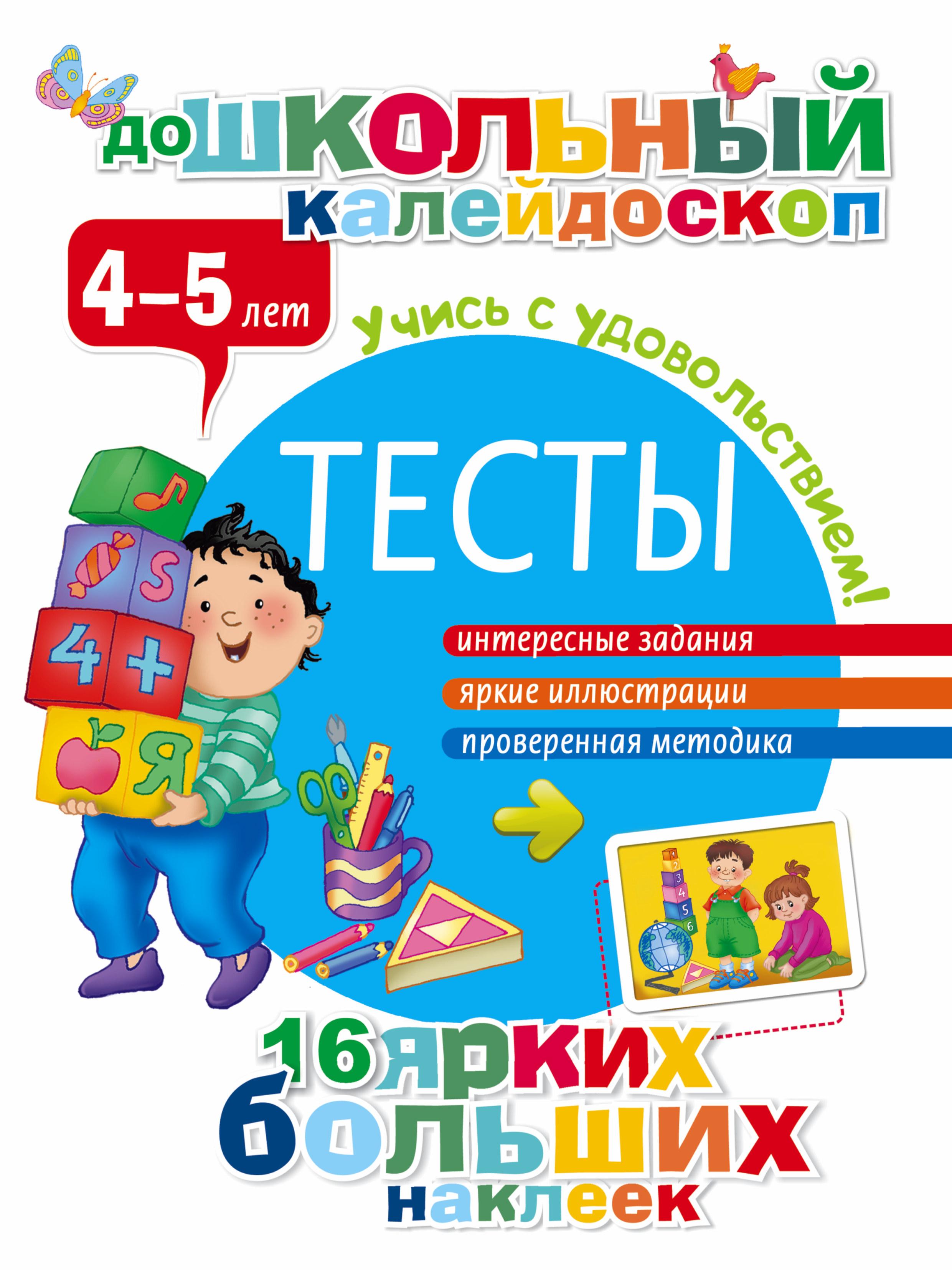 Тесты 4-5 лет ( Дмитриева В.Г.  )