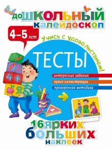 Дмитриева В.Г. - Тесты 4-5 лет обложка книги