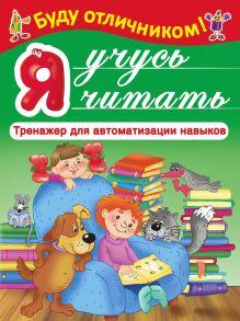 Дмитриева В.Г., Суходольская Е.В. - Я учусь читать обложка книги