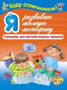 Дмитриева В.Г., Суходольская Е.В. - Я развиваю мелкую моторику обложка книги