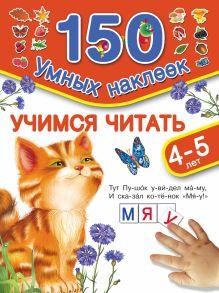 Малышкина М. - Учимся читать. Для детей 4-5 лет. обложка книги
