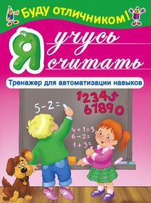 Дмитриева В.Г., Горбунова И.В. - Я учусь считать обложка книги