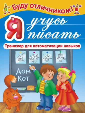 Я учусь писать Дмитриева В.Г., Земченок С.О.