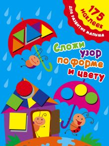 Малышкина М. - Сложи узор по форме и цвету обложка книги