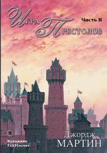 Мартин Д. - Игра престолов. Часть II обложка книги