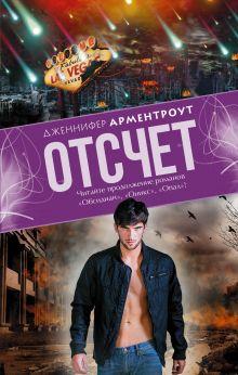 Арментроут Дженнифер - Отсчет обложка книги