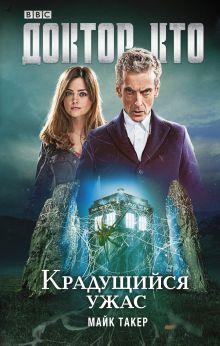 Такер Майк - Доктор Кто. Крадущийся ужас обложка книги