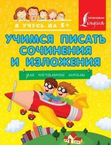 Янова Т.В. - Учимся писать сочинения и изложения. Для начальной школы обложка книги