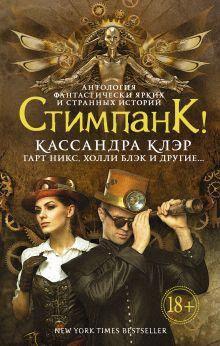 Клэр Кассандра - Стимпанк! обложка книги