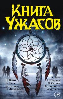 Кинг С. - Книга ужасов обложка книги