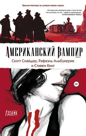 Американский вампир. Книга 1 Кинг С.