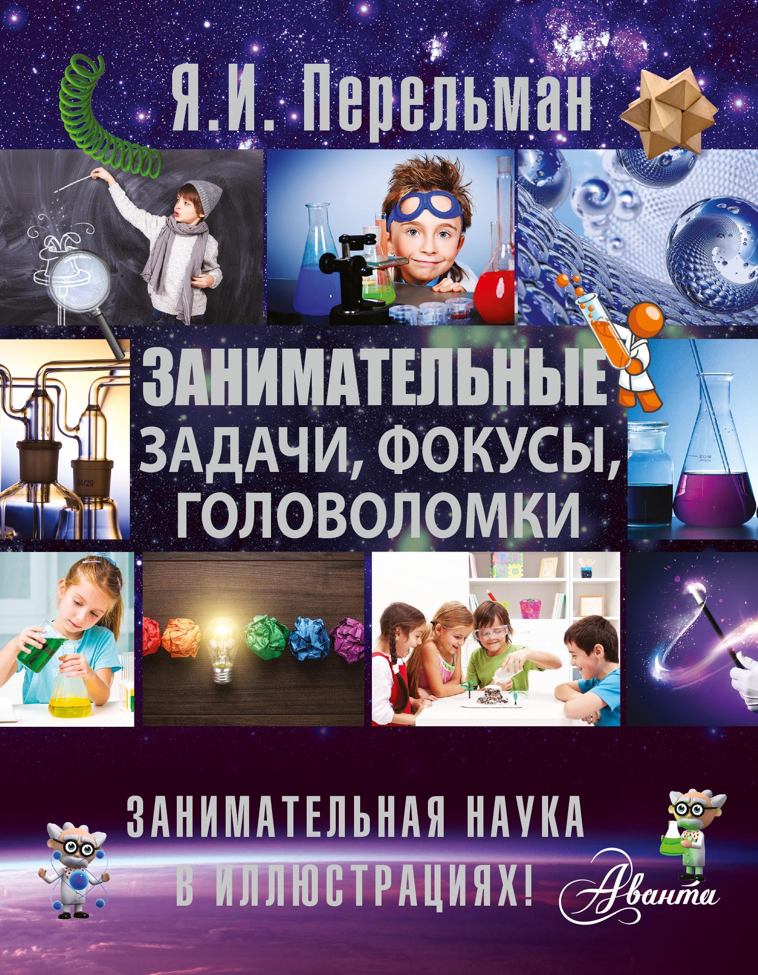 Занимательные задачи, фокусы, головоломки ( Перельман Я.И.  )