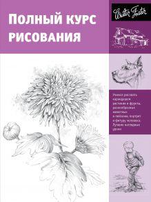 . - Полный курс рисования обложка книги