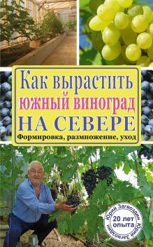 Загвоздин Ю.М. - Как вырастить южный виноград на севере обложка книги
