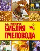 Тихомиров В. - Библия пчеловода' обложка книги