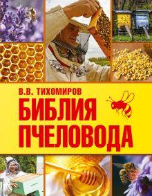 Тихомиров В. - Библия пчеловода обложка книги