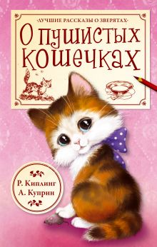 О пушистых кошечках обложка книги
