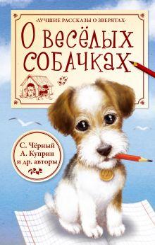 О весёлых собачках обложка книги