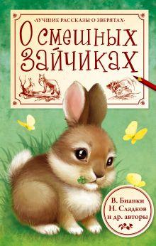 О смешных зайчиках обложка книги