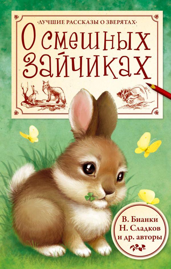 О смешных зайчиках Бианки В.В., Пришвин М.М., Сладков Н.И., Некрасов Н.А.