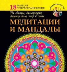 Богданова Ж. - Медитации и мандалы на счастье, благополучие, защиту дома, мир в семье обложка книги