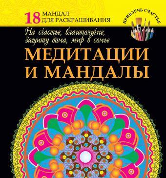 Медитации и мандалы на счастье, благополучие, защиту дома, мир в семье Богданова Ж.