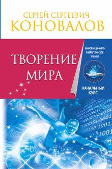 Коновалов С.С. - Творение Мира. Информационно-Энергетическое Учение. Начальный курс обложка книги