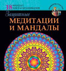 Ростова Л. - Защитные медитации и мандалы обложка книги