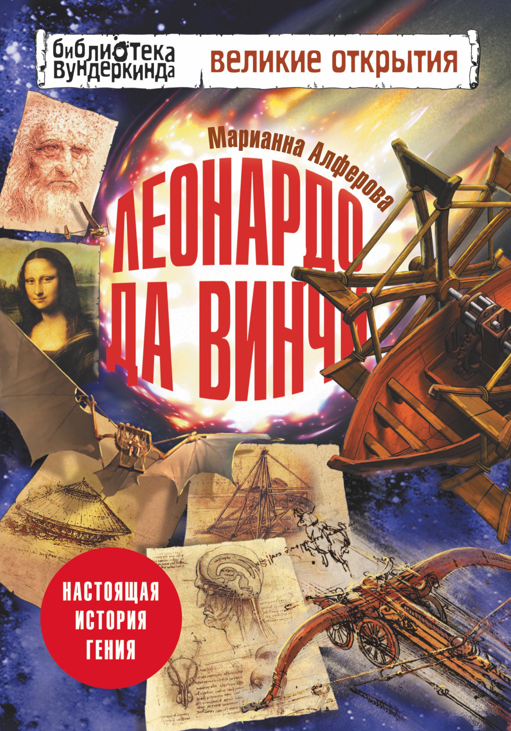 Леонардо да Винчи. Настоящая история гения ( Алферова М.В.  )