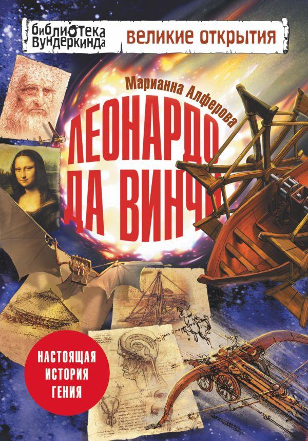 Леонардо да Винчи. Настоящая история гения Алферова М.В.