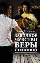 Матвеева А. - Завидное чувство Веры Стениной' обложка книги