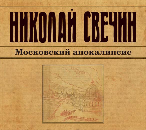 Аудиокн. Свечин. Московский апокалипсис ( Свечин Н.  )