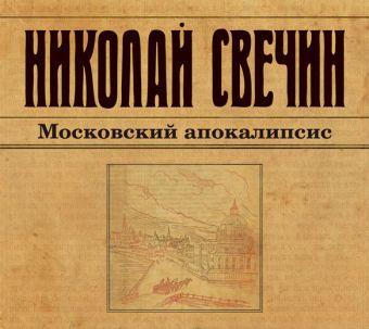 Московский апокалипсис (на CD диске) Свечин Н.