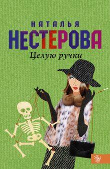 Нестерова Наталья - Целую ручки обложка книги