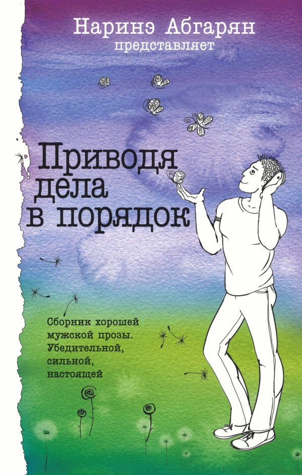 Приводя дела в порядок Абгарян Н., Шахназаров М. и др.