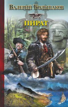 Большаков В.П. - Пират обложка книги