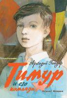 Гайдар А.П. - Тимур и его команда' обложка книги