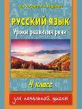 Русский язык. Уроки развития речи. 4 класс от ЭКСМО