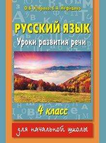 Узорова О.В. - Русский язык. Уроки развития речи. 4 класс обложка книги