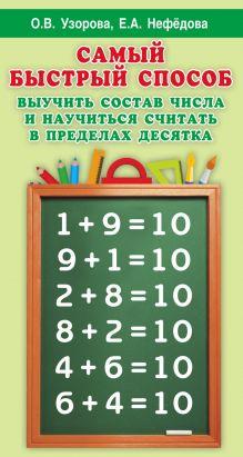 Узорова О.В. - Самый быстрый способ выучить состав числа и научится считать в пределах десятка обложка книги