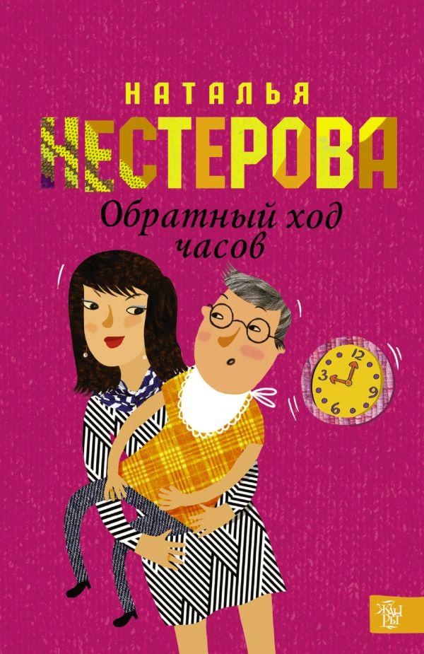 Обратный ход часов Нестерова Наталья