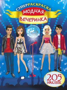Оковитая Е. - Модная вечеринка обложка книги