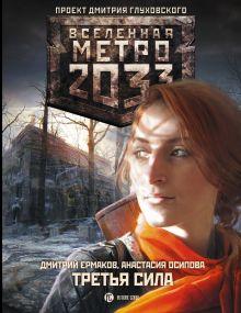 Ермаков Д., Осипова А. - Метро 2033: Третья сила обложка книги
